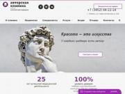 Современная косметология в Тюмени   «Авторская клиника эстетической медицины»   Авторская клиника