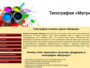 Типография «Матрица» - Бийск