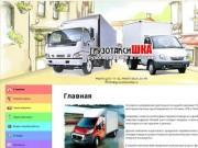 """Основное направление деятельности нашей компании """"Грузотаксишка&amp"""