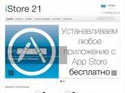 iStore21 - аксессуары для Apple в Чебоксарах (Чувашия, г. Чебоксары, +7 919 663‒42‒34)