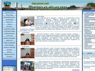 Shahtarsk.org.ua