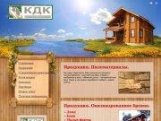 Киришская Деревообрабатывающая Компания