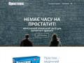 Простекс – медичний препарат комплексної дії. Допомагає швидко перемогти простатит та жити повноцінним життям. (Украина, Киевская область, Киев)