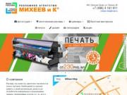 Михеев и Компания - рекламно-производственная компания в Орехово-Зуево