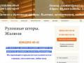 РУЛОННЫЕ ШТОРЫ в Краснодаре | ЖАЛЮЗИ в Краснодаре. производство