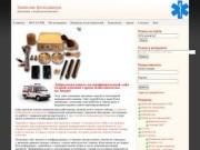 Неофициальный сайт скорой помощи Комсомольска на Амуре
