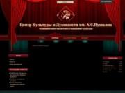 Афиша - МБУК ЦКиД им.А.С.Пушкина