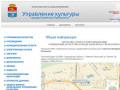 Управление культуры города Каменска-Уральского