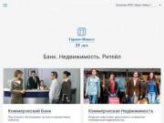 АО «Коммерческая недвижимость ФПК «Гарант-Инвест»