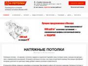 Заказать монтаж натяжного потолка по тел. +7(495) 518-64-55 (Россия, Нижегородская область, Нижний Новгород)