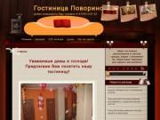 Интернет-сайт гостиницы города Поворино