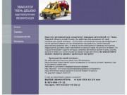 Эвакуатор 24 часа в Твери (Тверская обл., г. Тверь, тел. 8-920-693-10-29)