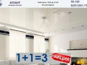 Натяжные потолки АТЛАНТ в г. Когалыме