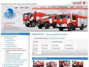 Завод пожарной техники (Россия, Челябинская область, Миасс)