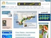 "Город Ткуарчал на ""Marshruty.ru"""