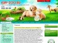 Зоомагазин зоотовары, интернет магазин товары для животных , продажа кормов для животных