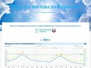 Норвежский сайт погоды в г.Чита и Забайкальский край. (Россия, Забайкальский край, Чита)