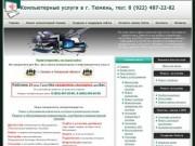 Весь спектр компьютерных услуг в г. Тюмень и Тюменской области,  Тел: 8 9224872282