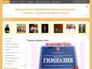 сайта · Муниципальное общеобразовательное учреждение - гимназия г. Мценска Орловской области