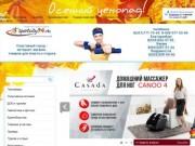 Спортивныйгород.рф - интернет-магазин товаров для спорта и отдыха (Россия, Приморский край, г. Владивосток)