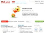 Моё дело - Нижний Новгород - бухгалтерия онлайн |