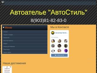 Полный спектр услуг по тюнингу салонов автомобилей (Россия, Брянская область, Брянск)