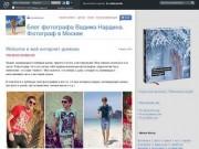 Блог фотографа Вадима Нардина - vadimnardin - ЖЖ