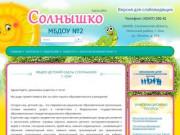 МБДОУ детский сад № 2 Солнышко г. Охи