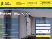 Ремонт и отделка квартир в Томске (Россия, Томская область, Томск)
