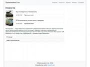 Прокопьевск Live - информационный портал города