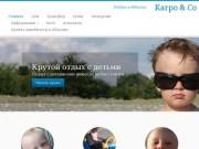 Karpo & Co — Отдых в Абхазии