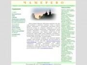Приглашение в Судогду. Основные сведения о городе и районе