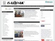 Знамя труда газета Буинского района