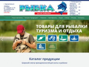 Магазин Рыбка Северодвинск