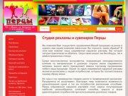 Наружная реклама, дизайн студия рекламы и сувениров Перцы г. Абакан
