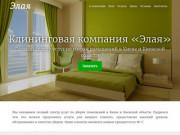 Клининговая компания Элая (Украина, Киевская область, Киев)