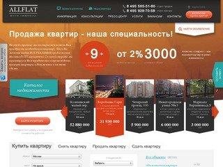 Продажа квартир в Москве - 113000 вариантов. Агентство ОллФлэт. Все квартиры Москвы.