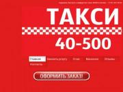Вызов такси в городе Сегежа.