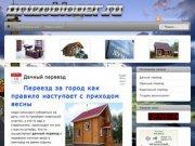 Грузоперевозки в Ачинске, переезд квартирный, офисный.