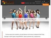 Африка, школа танцев (Россия, Алтай, Барнаул)