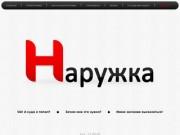 Наружная реклама в г. Саранск