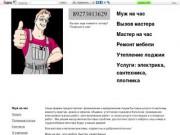Муж на час (Уфа, Башкортостан, тел. 89273013629) - квалифицированные мастера