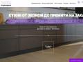 Кухни и другая корпусная мебель на заказ от производителя. (Россия, Костромская область, Кострома)