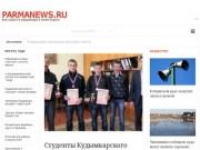 Газета «Парма-новости»