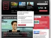 Malina.am - онлайн-телевидение в Екатеринбурге