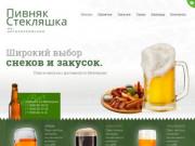 Пивные напитки Миллерово, Пивняк на артиллерийской, доставка пиво в Миллерово