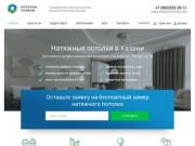 Изготовление, установка и монтаж натяжных потолков. (Россия, Татарстан, Казань)