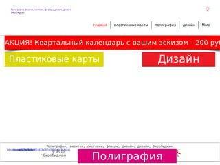 Полиграфия, визитки, листовки, флаеры, дизайн, дизайн, Биробиджан.