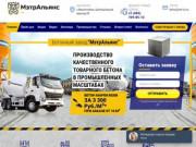 Купить бетон с доставкой в Ивантеевке, заказать бетон от производителя