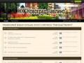 """ЖК """"Новоград Павлино"""" - это современный жилой комплекс, расположенный в городе Балашиха. По адресу http://forum-novograd-pavlino.ru находится форум, созданный усилиями жильцов ЖК """"Павлино"""". Здесь вы сможете принять активное участие в жизни комплекса. (Россия, Московская область, Москва)"""